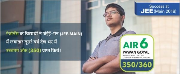 JEE-Main-2018-AIR-6