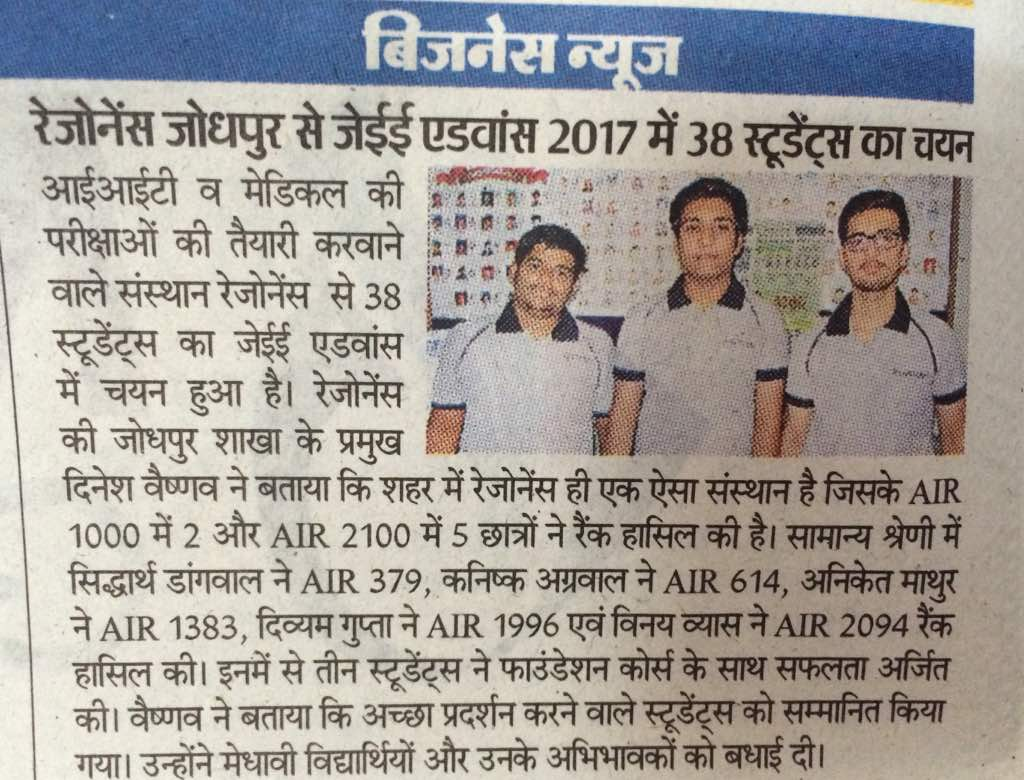 38 Students Selected in JEE(Adv) 2017 from Jodhpur Study Centre