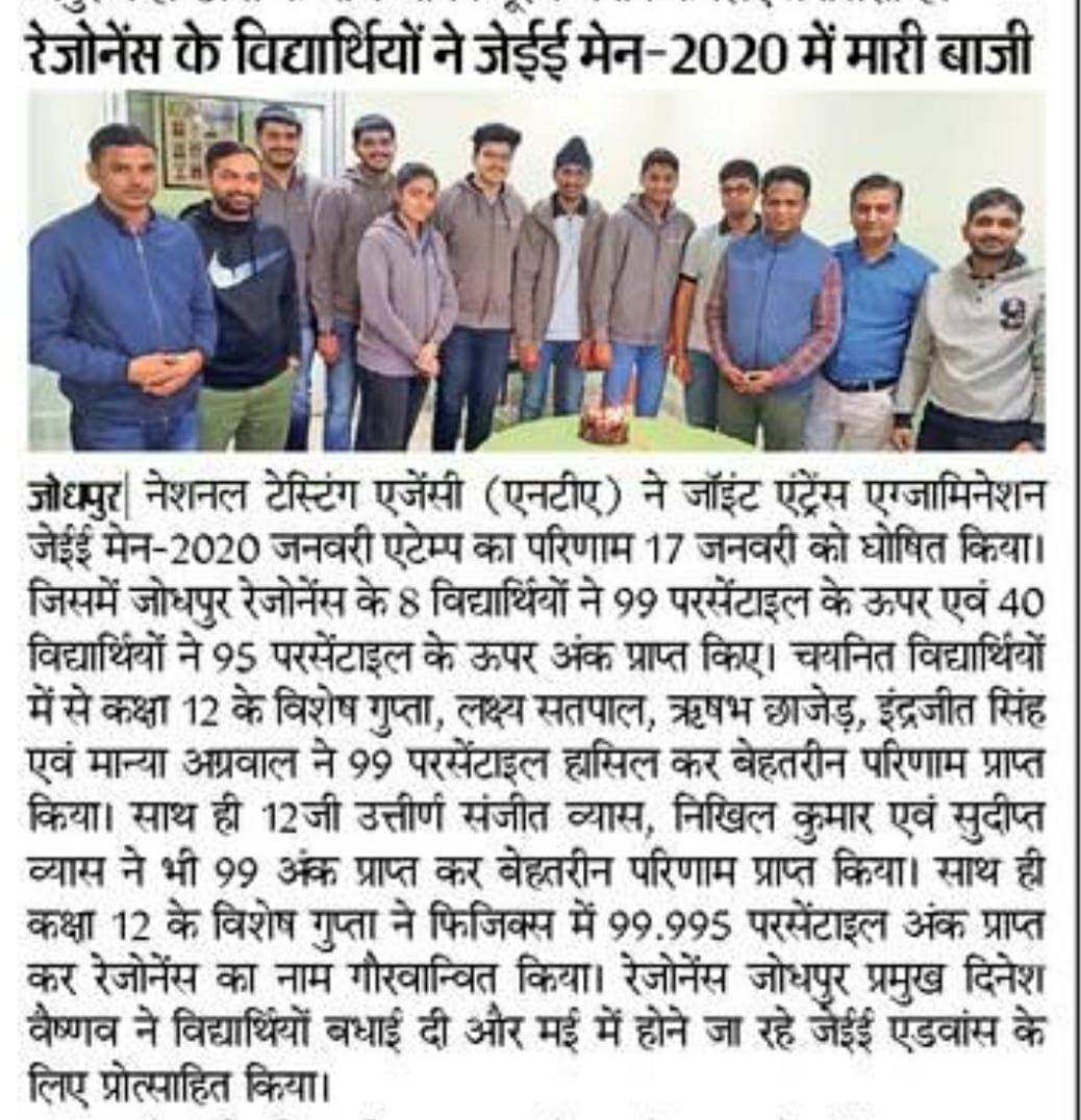 News of JEE Mains Jan 2020 @jODHPUR