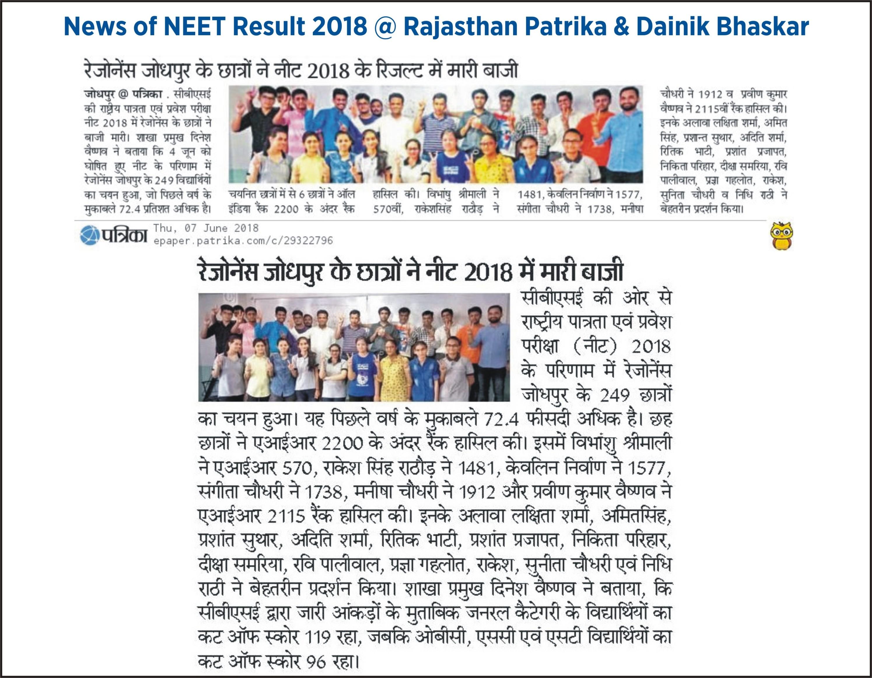 News of NEET Result 2018