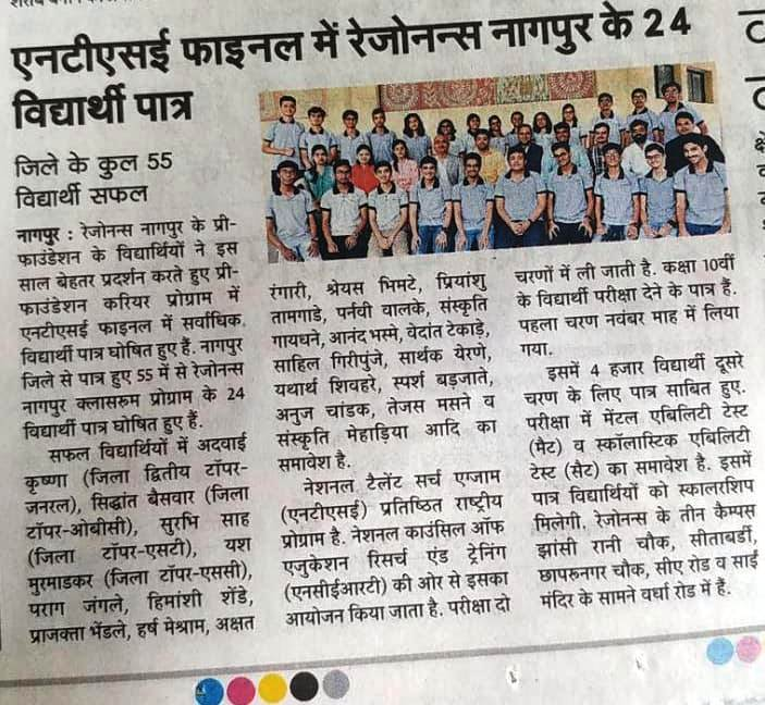 NTSE-1 Result of Reso Nagpur